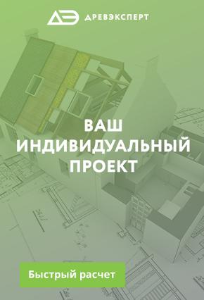 Изображение - Дома из оцилиндрованного бревна в кредит individ_project_vert